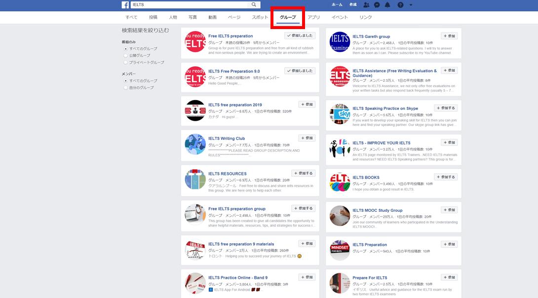 IELTS Facebookグループの探し方