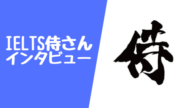 IELTS侍(アイエルツさむらい)さんインタビュー