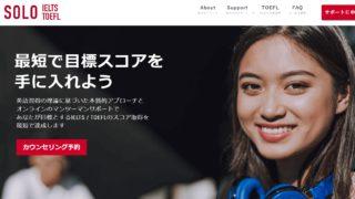 SOLO IELTS TOEFL公式サイトの画像